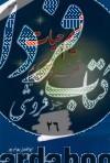 نسیم حیات- تفسیر قرآن کریم جزء26