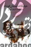 جایگاه داستان کوتاه در ادبیات امروز ایران- پیشزمینهها، پیشگامان، نمونهها