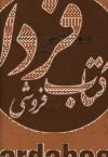 دیوان لامعی گرگانی قرن پنجم هجری