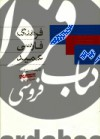 فرهنگ فارسی عمید با سیدی، جیبی، اندیکس/نشر اشجع