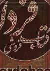 تفسیر موضوعی قرآن کریم ج15- حیات حقیقی انسان در قرآن