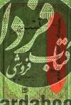 تسنیم ج04- تفسیر قرآن کریم سوره بقره آیات 40 الی 61