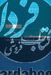 تفسیر روز ج1- تفسیر عقلی، کاربردی قرآن کریم با توجه به مسائل روز