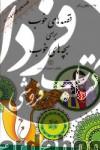 قصههای خوب برای بچههای خوب 8جلدی