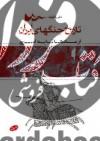 تاریخ جنگهای ایران از مادها تا به امروز