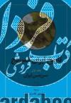 تاریخ ایران کیمبریج ج1- سرزمین ایران
