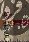 تاریخ امپراتوری ایران