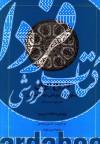 تاریخ ایران کیمبریج ج3- قسمت دوم- از سلوکیان تا فروپاشی دولت ساسانیان
