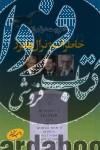 مأموریت در تهران- خاطرات ژنرال هایزر