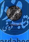 تاریخ ایران کیمبریج ج4- از فروپاشی دولت ساسانیان تا آمدن سلجوقیان