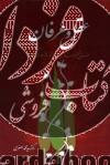 عقل و عرفان و سیری در زندگی حضرت شیخ محمد بهاری و شیخ محمدباقر بهاری و ...