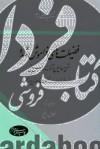 فضیلتهای فراموش شده- شرح حال حاج آخوند ملاعباس تربتی