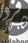 شرح و سادهنویسی گلستان سعدی