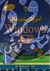 آموزش خودمانی WINDOWS XP