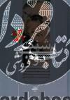 هوشنگ دوم- گفتگو با هوشنگ مرادی کرمانی