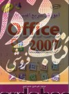 آموزش سریع آفیس 2007