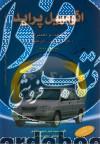 اتومبیل پراید (شناخت و تعمیرات)