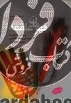 قهرمان علقمه- پژوهشی تحلیلی در تاریخ زندگی و ابعاد شخصیتی حضرت ابوالفضل(ع)