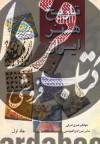 تاریخ هنر ایران (2جلدی)