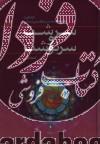سرشت و سرنوشت- گفتگو با دکتر غلامحسین ابراهیمی دینانی