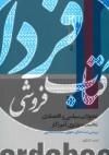 انقلاب اسلامی و اندیشه اسلامی ج5- تحولات سیاسی و اقتصادی نخستوزیری آموزگار