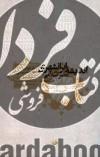 اندیشه ایرانشهری در عصر اسلامی