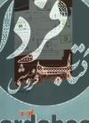 الکترومغناطیس مهندسی جلد دوم مغناطیس (پارسه)
