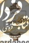 نظامی گنجهای1- مخزن الاسرار (متن علمی، انتقادی از روی 14 نسخه خطی)