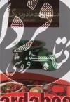 دست پخت مادربزرگ (شامل غذاهای استانهای ایران)