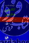 فرهنگ فشرده (انگلیسی - فارسی) یکجلدی- اندیکسدار
