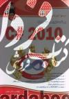 مرجع آموزشی برنامه نویسی به زبان 2010#C (جلد اول)