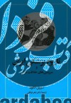 تاریخ پزشکی ایران و سرزمینهای خلافت شرقی