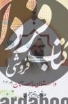 داستان راستان (جلد 1و2)