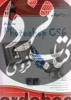 مرجع آموزشی Adobe Photoshop CS6