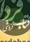 ترجمه سنن النبی
