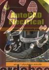 اتوکد الکتریکال /AutoCAD Electrical