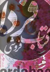 تقویم دیواری مائده های ایرانی 1392