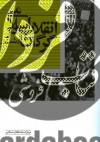 انقلاب اسلامی در گرگان و دشت