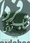 انقلاب اسلامی- زمینهها، چگونگی و چرایی ج2- بیست سال تکاپوی اسلام شیعی در ایران 1320-1340