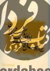 انقلاب اسلامی- زمینهها، چگونگی و چرایی ج4- چهارده سال رقابت ایدئولوژیک شیعه در ایران