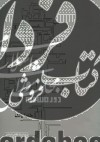 مجلس شورای اسلامی- دوره سوم