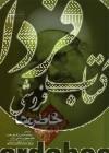 خاطرهها ج4- بررسی برههای حساس از تاریخ رهبری نظام جمهوری اسلامی ایران