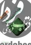 سیر تحولات پنجاه ساله فنآوری هستهای در ایران