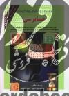 مجموعه پرسشهای چهارگزینه ای حسابرسی CPA 2011
