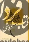 درآمدی بر انقلاب اسلامی ایران