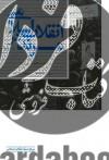 انقلاب اسلامی در مرند - سیاست . اجتماع از مشروطه تا انقلاب (2 جلدی)