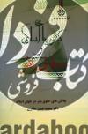 کشورهای اسلامی و حقوق بشر - چالش های حقوق بشر در جهان اسلام