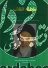 صحیفه انقلاب / مخصوص دانشجویان دانشگاه آزاد اسلامی