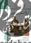 تاریخ هنر ایران و جهان- سوالات طبقهبندی شده 24 سال کنکور هنر