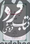 آیتالحق ج1- زندگینامه سید علیآقا قاضی